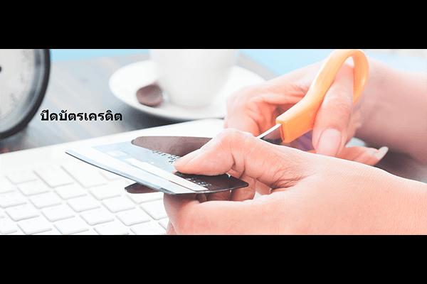 ดูวิธีปิดบัตรเครดิตที่รวดเร็วต้องทำอย่างไร สมัครสินเชื่อปิดบัตรเครดิตคุ้มค่าไหมมาดูกัน [2564/2021] post thumbnail image