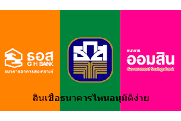 ขอสินเชื่อธนาคารไหนอนุมัติง่ายที่สุดในไทย และเปรียบข้อดีสินเชื่อธนาคารหรือธนาคารไหนดีที่สุด post thumbnail image